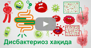 Дисбактериоз хақида