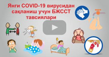 Янги COVID-19 вирусидан сақланиш учун БЖССТ тавсиялари
