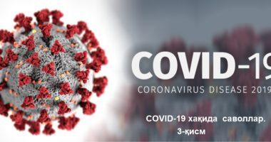 COVID-19 хақида энг кўп берилаётган саволлар. 3-қисм